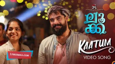 Photo of Kaatum Lyrics | Luca Malayalam Movie Songs Lyrics