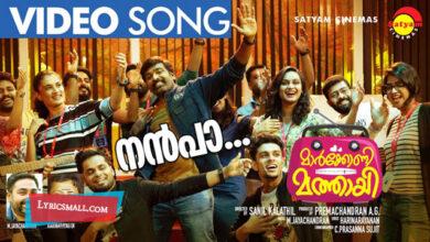 Photo of Nanba Lyrics | Maarconi Mathaai Movie Songs Lyrics