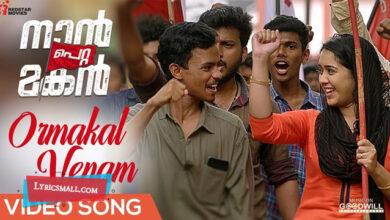 Photo of Ormakal Venam Lyrics | Naan Petta Makan Movie Songs Lyrics