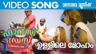 Photo of Ullile Moham Kunnolam Lyrics | Fancy Dress Movie Songs Lyrics