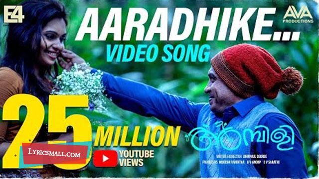Photo of Aaradhike Lyrics | Ambili Malayalam Movie Songs Lyrics