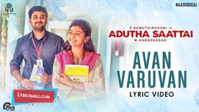 Photo of Avan Varuvaan Lyrics | Adutha Saattai Tamil Movie Songs Lyrics