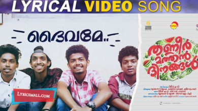 Photo of Deivame Lyrics | Thanneer Mathan Dinangal Songs Lyrics