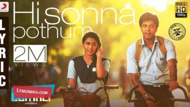 Photo of Hi Sonna Podhum Lyrics | Comali Tamil Movie Songs Lyrics