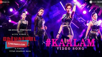 Photo of Kaalam Lyrics | Nerkonda Paarvai Tamil Movie Songs Lyrics