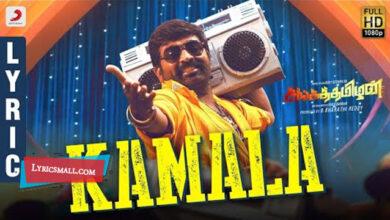 Photo of Kamala Lyrics | Sanga Thamizhan Tamil Movie Songs Lyrics