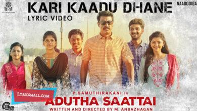 Photo of Kari Kaadu Dhane Lyrics | Adutha Saattai Tamil Movie Songs Lyrics