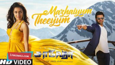 Photo of Mazhaiyum Theeyum Lyrics | Saaho Tamil Movie Songs Lyrics