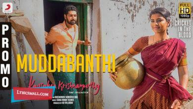 Photo of Muddabanthi Lyrics | Kousalya Krishnamurthy Telugu Movie Songs Lyrics