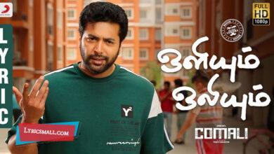 Photo of Oliyum Oliyum Lyrics | Comali Tamil Movie Songs Lyrics