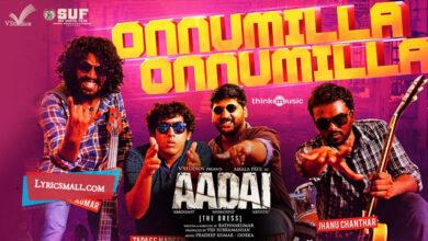 Photo of Onnumilla Lyrics | Aadai Tamil Movie Songs Lyrics