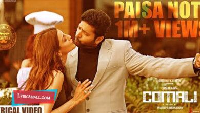 Photo of Paisa Note Lyrics | Comali Tamil Movie Songs Lyrics