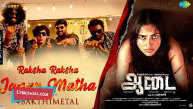 Photo of Raksha Raksha Jaganmatha Lyrics   Aadai Tamil Movie Songs Lyrics