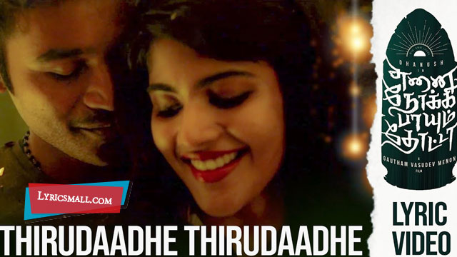 Thirudaadhe Thirudaadhe Lyrics
