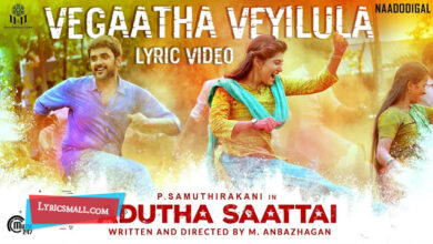 Photo of Vegadha Veyilula Lyrics | Adutha Saattai Tamil Movie Songs Lyrics