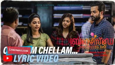 Photo of Chellam Chellam Lyrics | Brothers Day Malayalam Movie Songs Lyrics