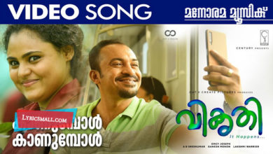 Photo of Kaanumbol Lyrics | Vikruthi Malayalam Movie Songs Lyrics
