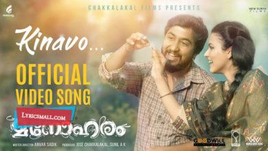 Photo of Kinavo Lyrics | Manoharam Malayalam Movie Songs Lyrics