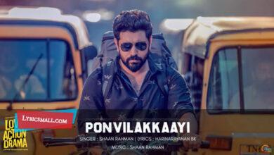 Photo of Ponvilakkaayi Lyrics | Love Action Drama Malayalam Movie Songs Lyrics
