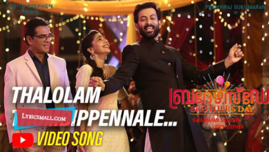 Photo of Thalolam Thumbippennale Lyrics | Brothers Day Malayalam Movie Songs Lyrics