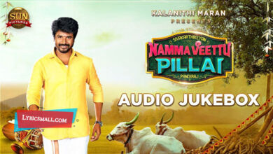Photo of Unkoodave Porakkanum Lyrics | Namma Veettu Pillai Tamil Movie Songs Lyrics