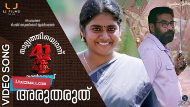 Photo of Arutharuthu Lyrics | Nalpathiyonnu (41) Malayalam Movie Songs Lyrics
