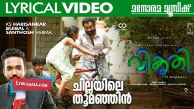 Photo of Chillayile Lyrics | Vikruthi Malayalam Movie Songs Lyrics