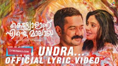 Photo of Enna Undra Lyrics | Kettiyolaanu Ente Malakha Movie Songs Lyrics