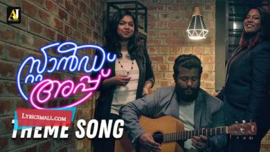 Photo of Ore Thooval Pakshi Lyrics | Stand Up Malayalam Movie Songs Lyrics