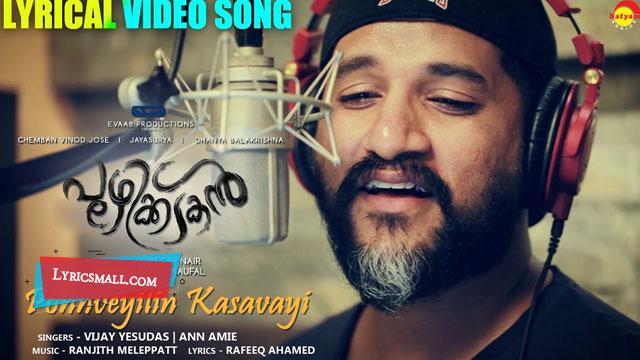 Ponveyilin Kasavai Lyrics