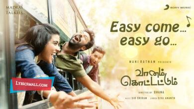 Photo of Easy Come Easy Go Lyrics | Vaanam Kottattum Tamil Movie Songs Lyrics