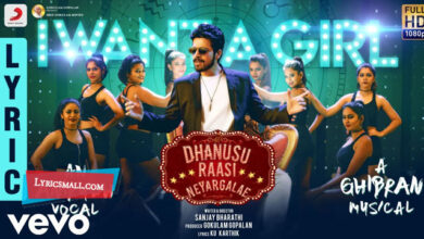 Photo of I Want A Girl Lyrics | Dhanusu Raasi Neyargalae Tamil Movie Songs Lyrics