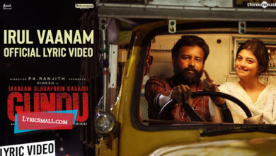 Photo of Irul Vaanam Lyrics | Irandam Ulagaporin Kadaisi Gundu Tamil Movie Songs Lyrics
