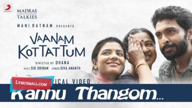 Photo of Kannu Thangom Lyrics | Vaanam Kottattum Tamil Movie Songs Lyrics