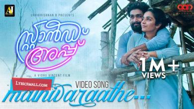Photo of Mathivaraathe Lyrics | Stand Up Malayalam Movie Songs Lyrics