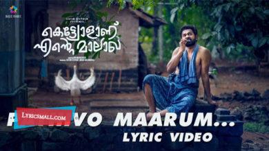 Photo of Pathivo Maarum Lyrics | Kettiyolaanu Ente Malakha Movie Songs Lyrics
