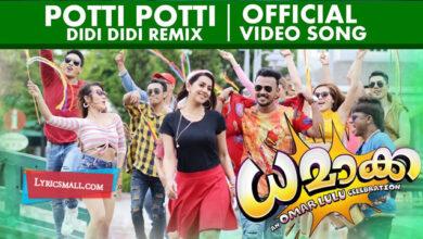 Photo of Potti Potti Lyrics | Didi Didi Remix | Dhamaka Malayalam Movie Songs Lyrics