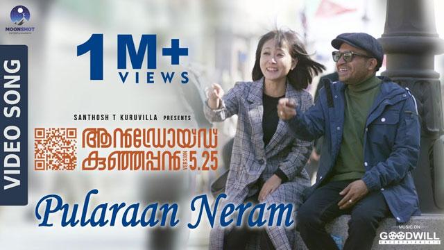 Photo of Pularan Neram Lyrics | Android Kunjappan Version 5.25 Songs Lyrics