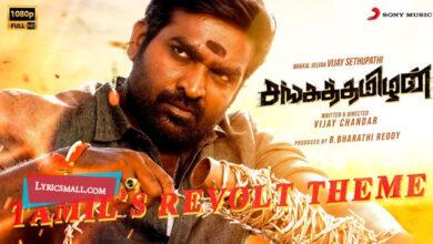 Photo of Tamil's Revolt Theme Lyrics | Sangathamizhan Tamil Movie Songs Lyrics