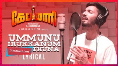 Photo of Ummunu Irukkanum Usupethuna Lyrics | Capmaari Tamil Movie Songs Lyrics