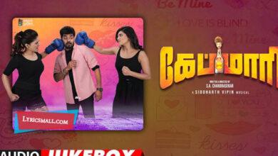 Photo of Ethir Paarkala Lyrics | Capmaari Tamil Movie Lyrics