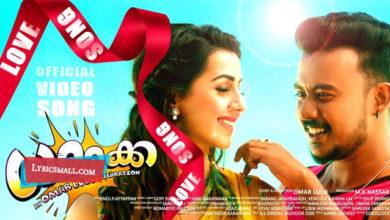 Photo of Kaattumundedye Lyrics | Dhamaka Malayalam Movie Songs Lyrics