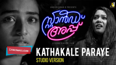 Photo of Kathakal Paraye Lyrics | Stand Up Malayalam Movie Songs Lyrics