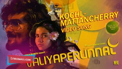 Photo of Kochi Mattancherry Lyrics | Valiyaperunnal Malayalam Movie Songs Lyrics