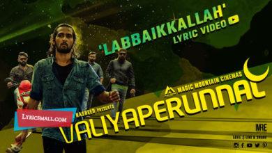 Photo of Labbaikkallah Lyrics | Valiyaperunnal Malayalam Movie Songs Lyrics