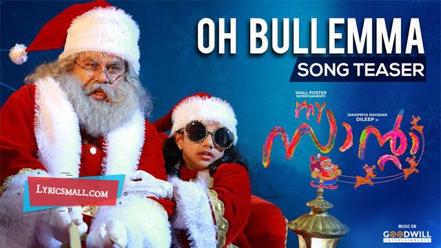 Photo of Oh Bullemma Lyrics | My Santa Malayalam Movie Songs Lyrics