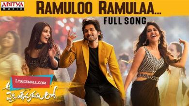 Photo of Ramuloo Ramulaa Lyrics | Ala Vaikunthapurramloo Telugu Movie Songs Lyrics