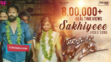 Photo of Sakhiyeee Lyrics | Thrissur Pooram Malayalam Movie Songs Lyrics