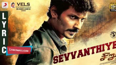 Photo of Sevvanthiye Lyrics | Seeru Tamil Movie Songs Lyrics