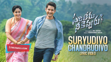 Photo of Suryudivo Chandrudivo Lyrics | Sarileru Neekevvaru Telugu Movie Songs Lyrics